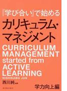 『学び合い』で始めるカリキュラム・マネジメント 学力向上編