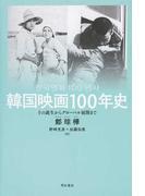 韓国映画100年史 その誕生からグローバル展開まで