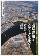 道路建設とステークホルダー合意形成の記録 四日市港臨港道路霞4号幹線の事例より
