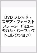 DVD フレッド・ステア・ファーストステージ (ミュージカル・パーフェクトコレクション)