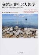 交錯と共生の人類学 オセアニアにおけるマイノリティと主流社会