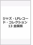 ジャズ・LPレコード・コレクション 13 全国版