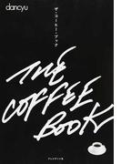 ザ・コーヒー・ブック(プレジデントムック)