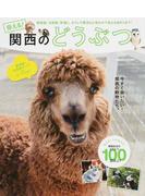 会える!関西のどうぶつ 動物園、水族館、牧場に、カフェや書店など街なかで会えるあのコまで!