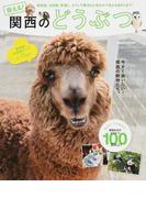 会える!関西のどうぶつ 動物園、水族館、牧場に、カフェや書店など街なかで会えるあのコまで! (ぴあMOOK関西)(ぴあMOOK関西)