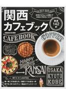 関西カフェブック 男子も女子も、今行くべき142のカフェ。 2017−2018