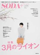 SODA+PLUS 映画『3月のライオン』総力特集50P!/神木隆之介スペシャルインタビュー