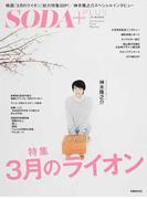 SODA+PLUS 映画『3月のライオン』総力特集50P!/神木隆之介スペシャルインタビュー (ぴあMOOK)