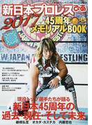新日本プロレスぴあ 新日本プロレスリングオフィシャルBOOK 2017 45周年メモリアルBOOK