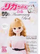 リカちゃんぴあ50th Anniversary Book (ぴあMOOK)(ぴあMOOK)