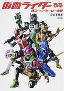 仮面ライダーぴあ 超スーパーヒーロー大戦公式写真集 (ぴあMOOK)(ぴあMOOK)
