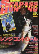 """シーバスハンティング シーバスフィッシングの""""いま""""が、ここにある! 2017春夏号 総力特集魚を効率よく探し出し、ヒットに持ち込むための技術レンジコントロール"""