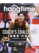 "hangtime Issue003 COACH'S CHALLENGE""指揮官""の挑戦"
