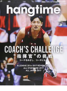 "hangtime Issue003 COACH'S CHALLENGE""指揮官""の挑戦 (GEIBUN MOOK)(GEIBUN MOOKS)"