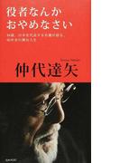 役者なんかおやめなさい 84歳、日本を代表する名優が語る、60年余の舞台人生 (THE INTERVIEWS)
