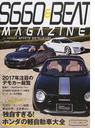 S660&BEAT MAGAZINE vol.04 独自すぎる!ホンダの軽自動車大全