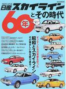 日産スカイライン60年とその時代