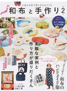 和布と手作り にほんの布で楽しむものづくり 第2号