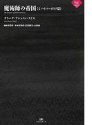 魔術師の帝国 2 ハイパーボリア篇 (ナイトランド叢書)
