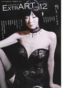 EXTRART FILE12 FEATURE:愛しき、ヒトガタ