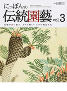 にっぽんの伝統園藝 伝統の美に遊ぶ。古くて新しい日本の園芸文化 vol.3 富貴蘭・長生蘭・中国蘭・仙人掌・多肉植物・蘇鉄