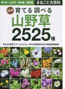 育てる調べる山野草2525種 野の花・山の花・海外種・園芸種まるごと大百科 改訂版