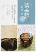 淡交テキスト 平成29年4号 茶会記に親しむ 4 基礎知識 4 茶会での話題