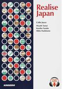 イギリス人特派員が見た日本