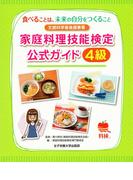 家庭料理技能検定公式ガイド4級 食べることは、未来の自分をつくること 文部科学省後援事業