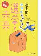 池上彰の中学生から考える選挙と未来 知っておきたい10代からの教養