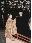鈴木春信 江戸の面影を愛おしむ (ToBi selection)