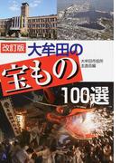 大牟田の宝もの100選 改訂版