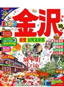 【期間限定価格】まっぷる 金沢 能登・加賀温泉郷'18