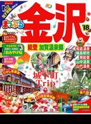 【期間限定価格】まっぷる 金沢 能登・加賀温泉郷'18(まっぷる)