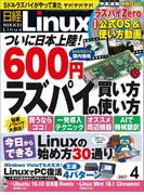 日経Linux2017年4月号