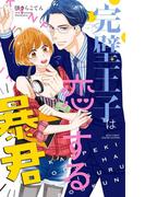 完璧王子は恋する暴君(18)(YLC)