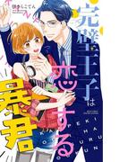 完璧王子は恋する暴君(16)(YLC)
