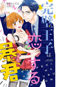 完璧王子は恋する暴君(8)(YLC)