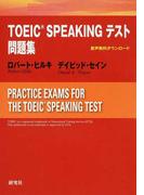 TOEIC SPEAKINGテスト問題集