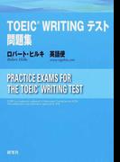 TOEIC WRITINGテスト問題集