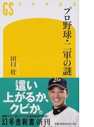 プロ野球・二軍の謎 (幻冬舎新書)(幻冬舎新書)