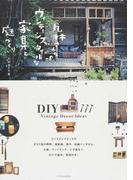 丸林さんちのヴィンテージスタイルな家具と庭づくり DIY Vintage Decor Ideas
