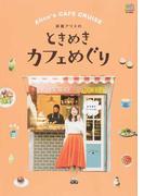 斉藤アリスのときめきカフェめぐり