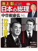 【11-15セット】池上彰と学ぶ日本の総理(小学館ウィークリーブック)