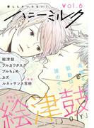 【6-10セット】ハニーミルク