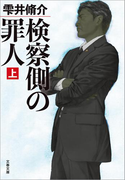 【全1-2セット】検察側の罪人(文春文庫)