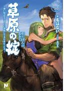 【全1-2セット】草原の掟