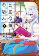 【全1-2セット】公爵令嬢の嗜み(角川コミックス・エース)