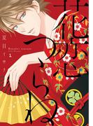 【全1-2セット】花恋つらね(ディアプラス・コミックス)
