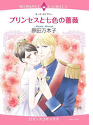 【1-5セット】プリンセスと七色の薔薇(ハーモニィコミックス)